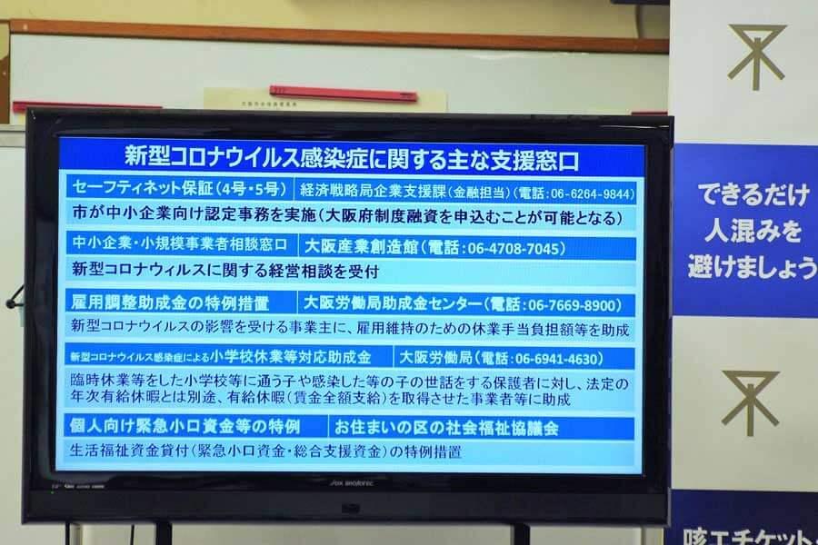 新型コロナウイルス感染症に関する主な相談窓口(3月12日・大阪市役所)