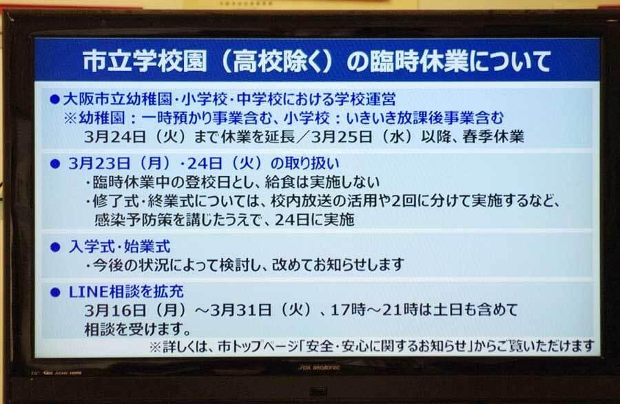 大阪市立学校園(高校除く)の臨時休業について(3月12日・大阪市役所)