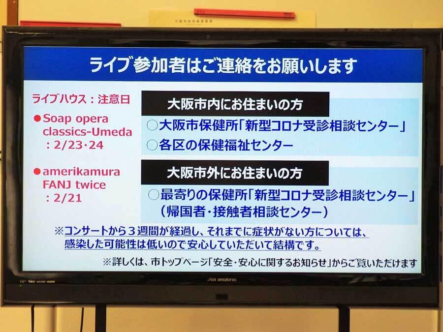 ライブハウスに訪れた人に対する案内(3月12日・大阪市役所)