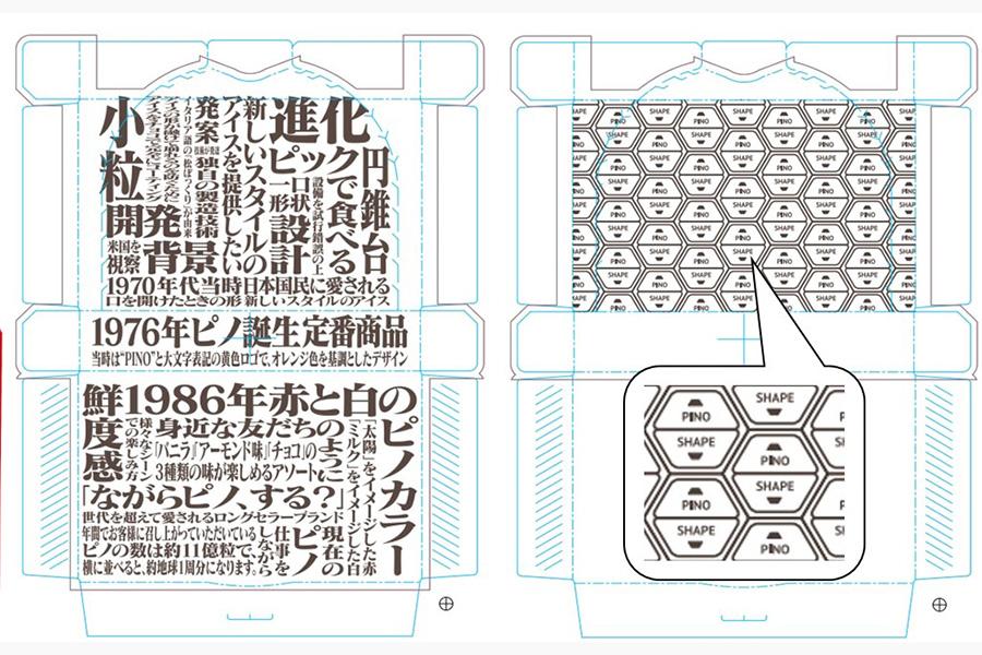 商品説明をエヴァのサブタイトル風にしたデザインも楽しめる