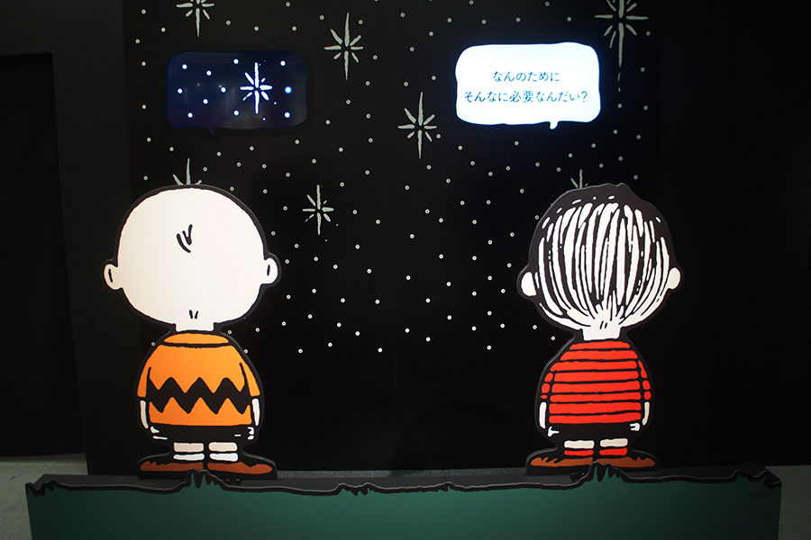 チャーリー・ブラウンとその親友、ライナスの間で星を眺めることができるフォトスポット