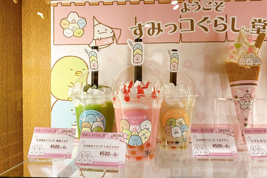テイクアウトメニューの「たぴおかドリンク」(各500円・税別)(C)2020 San-X Co., Ltd. All Rights Reserved.