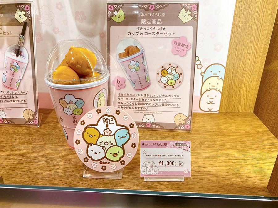 「すみっコぐらし焼き」のカップ&コースターセット(1000円・税別)(C)2020 San-X Co., Ltd. All Rights Reserved.