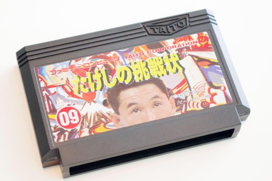 クレームが殺到し「伝説のクソゲー」と呼ばれたゲーム『たけしの挑戦状』(1986年発売)