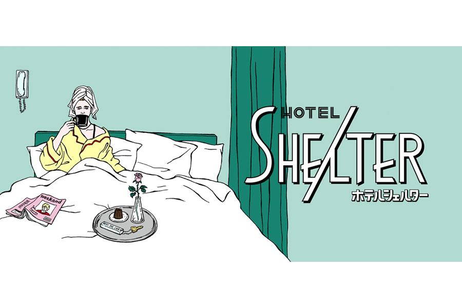 家で過ごすことが困難な人に向けて、低価格でホテルが利用できるサービス『ホテルシェルター』