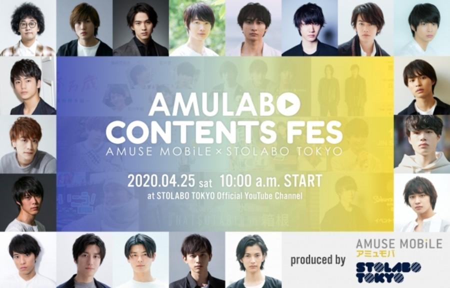 4月25日に開催される『AMULABO CONTENTS FES』