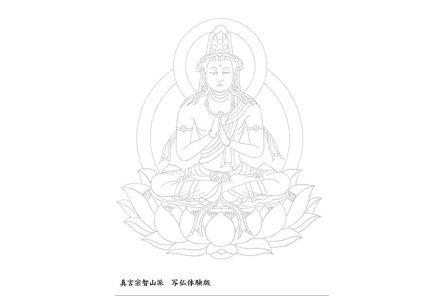 「総本山 智積院」の写仏。仏の姿、形に願いを込めながら丁寧に写すことで、その功徳をいただく