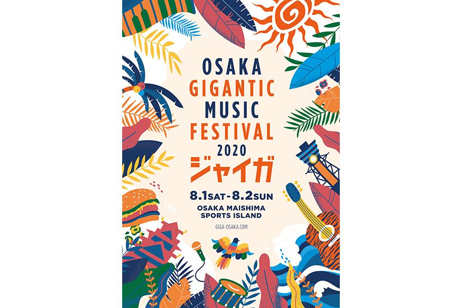 サマフェス『OSAKA GIGANTIC MUSIC FESTIVAL −ジャイガ−』ポスター