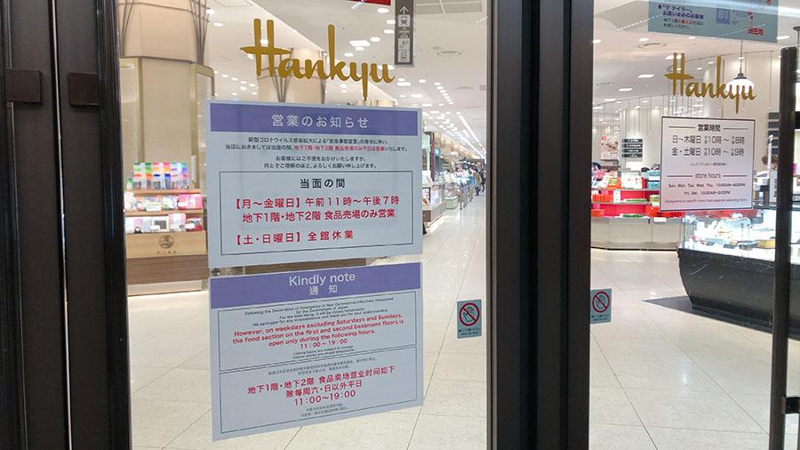 阪急うめだ本店は、食品売場が平日のみ営業