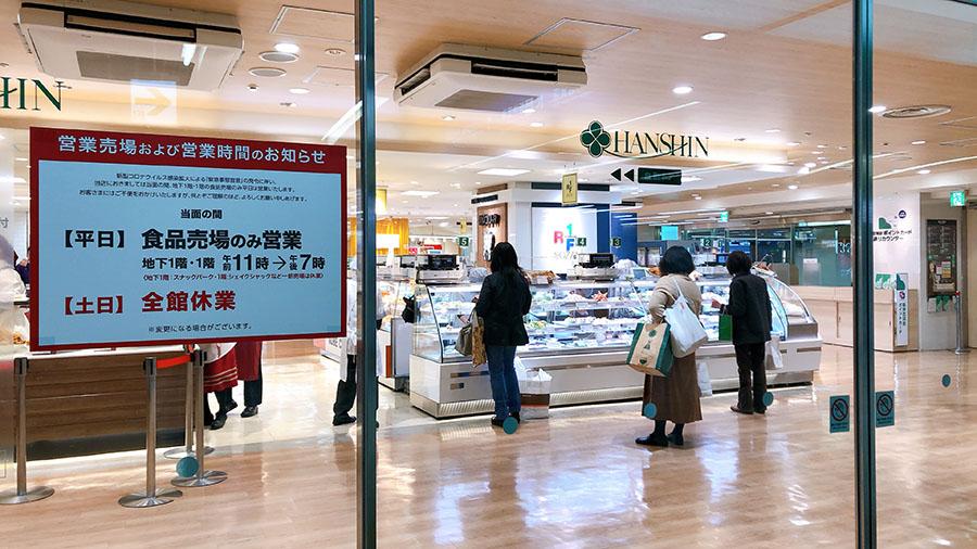 阪神百貨店の食品売場は、平日11時から19時までの営業