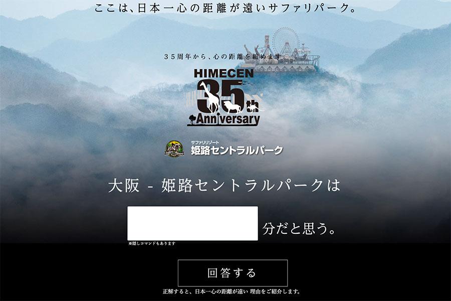 2019年春の自虐サイト「日本一心の距離が遠いサファリパーク」。大阪から姫センまでの距離を聞いて叱りつけたり、おしゃれな街神戸を名乗ったりしている