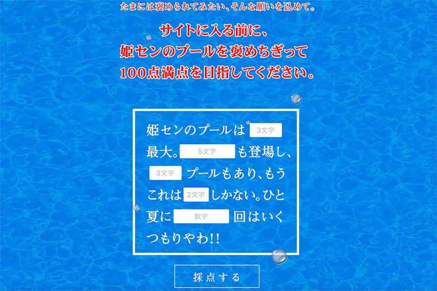 2019年夏の自虐サイト「日本一心の距離が遠いプール」。ほめちぎってもらい採点したり、西日本最大のプールなのに認知度の低さを自虐したりしている