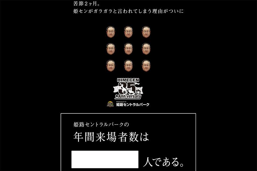 2019年秋の自虐サイト「日本一過小評価されているサファリ」。年間来園者数を入力してもらい叱りつけたり、50万人がどれくらいすごいかを訴えたりしている