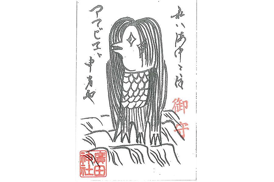 西宮「廣田神社」で配布されているアマビエ護符