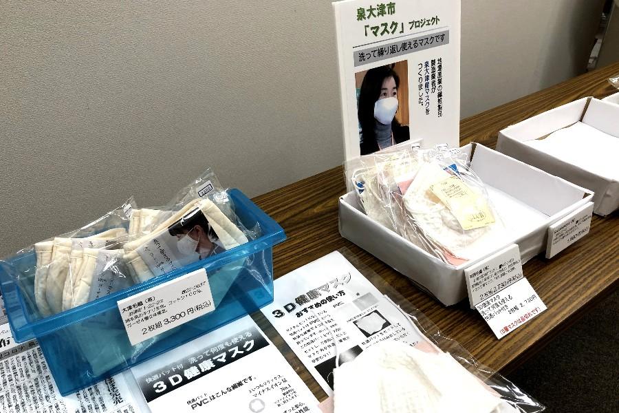 泉大津市内のテナントビル「テクスピア大阪」の特産品直売所で扱われるマスク。2枚組の商品が人気だという(4月10日・泉大津市)