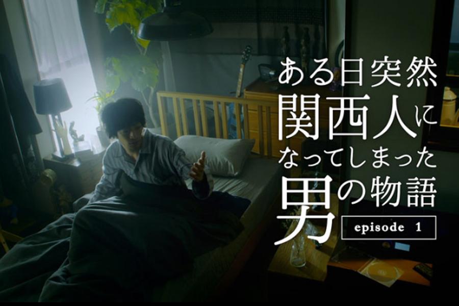 関西電気保安協会公式YouTubeチャンネルで公開されている『ある日突然関西人になってしまった男の物語』