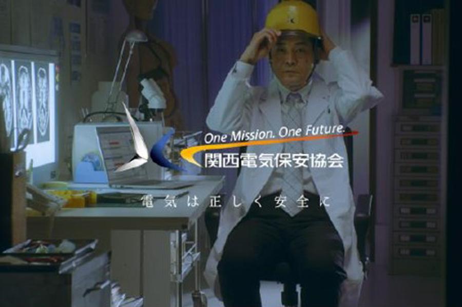 動画内には、「関西電気保安協会」の実際の職員も主人公の日常を温かく見守る存在として全話に登場しており、「関西人のそばにいます」をテーマに、お馴染みのサウンドロゴも交えて表現している