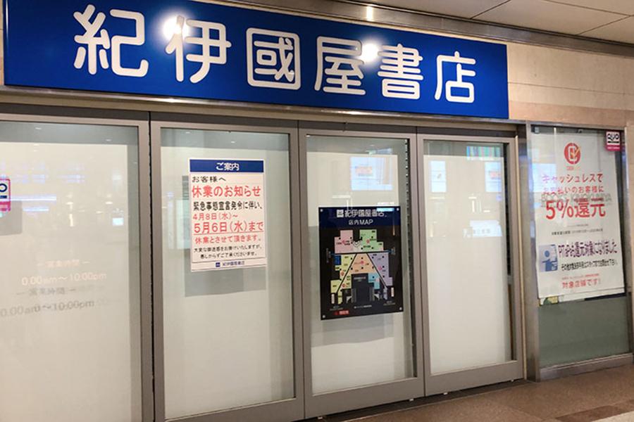 阪急・大阪梅田駅すぐの紀伊國屋書店梅田本店も5月6日まで休業