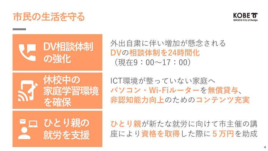 3本柱の1つ「市民の生活を守る」では、DV相談体制の強化や、ひとり親の就労支援が盛り込まれている 提供:神戸市