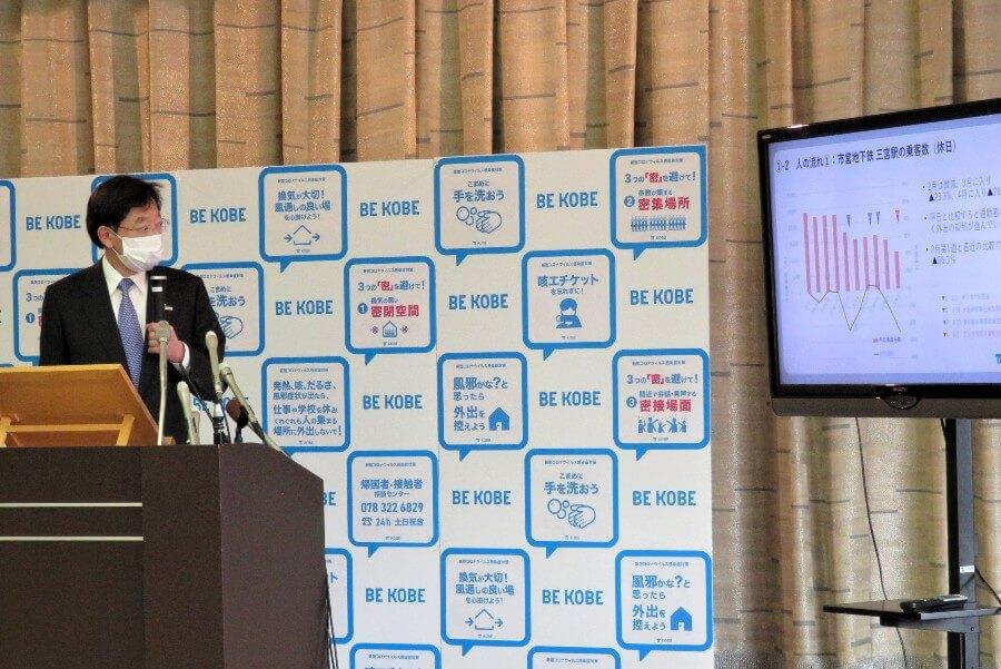 2月1日から4月8日までの人々の行動変化について説明する久元喜造神戸市長(4月9日・神戸市役所)