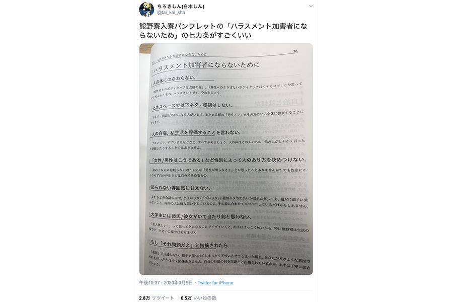 ちろきしんさんが投稿したツイート