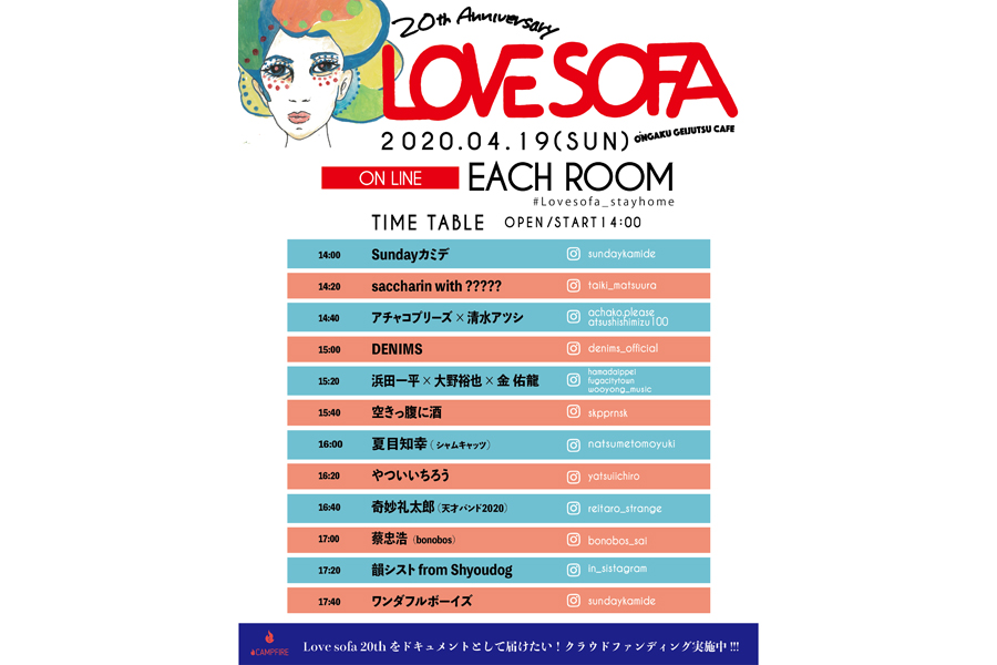 『ON LINE Love sofa』タイムテーブル