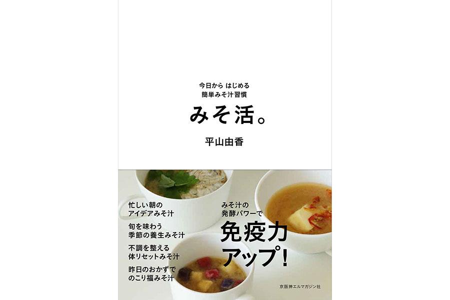 平山由香『みそ活。』(A5判・96P)本体1,500円+税。京阪神エルマガジン社より好評発売中。