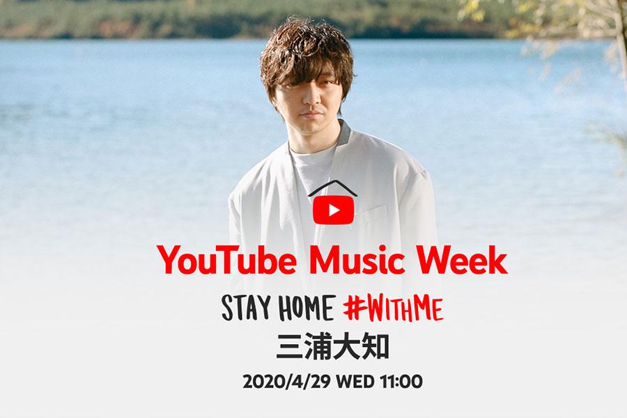 三浦大知『YouTube Music Week STAY HOME #Withme』