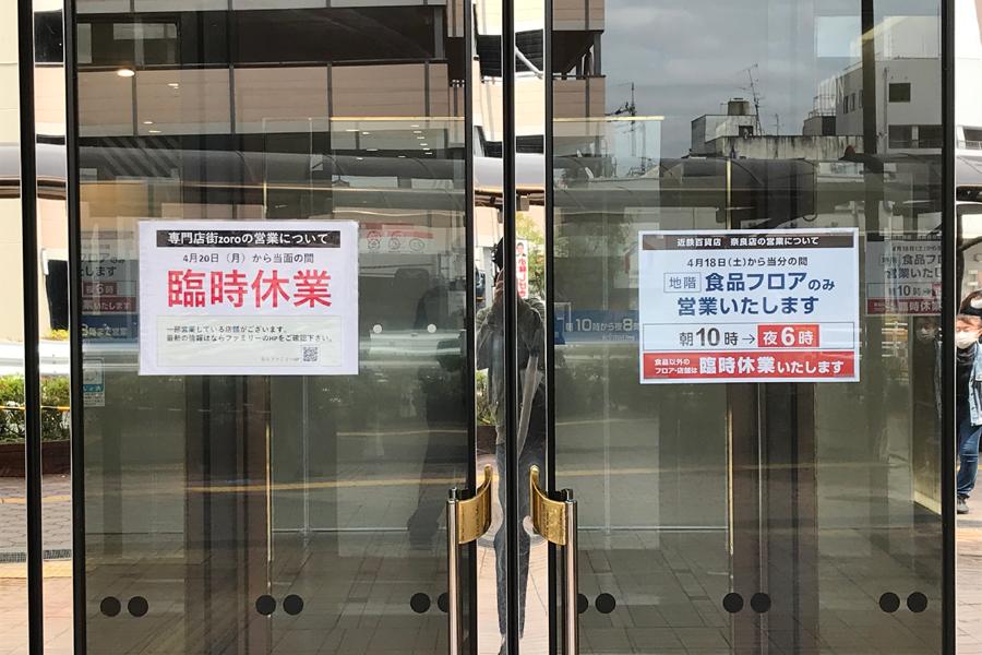 20日から臨時休業を発表した「ならファミリー」(奈良市西大寺東町)
