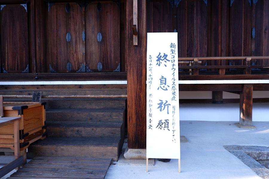 仁和寺では、「寺院にできることを」と、コロナウイルス終息祈願の定時勤行(お勤め)を、毎日11時と14時におこなっている