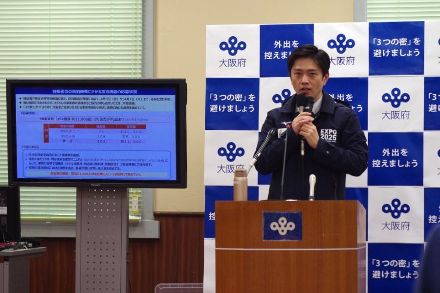 「宿泊施設は1室5300円で借り上げる」と吉村知事(4月8日・大阪府庁)
