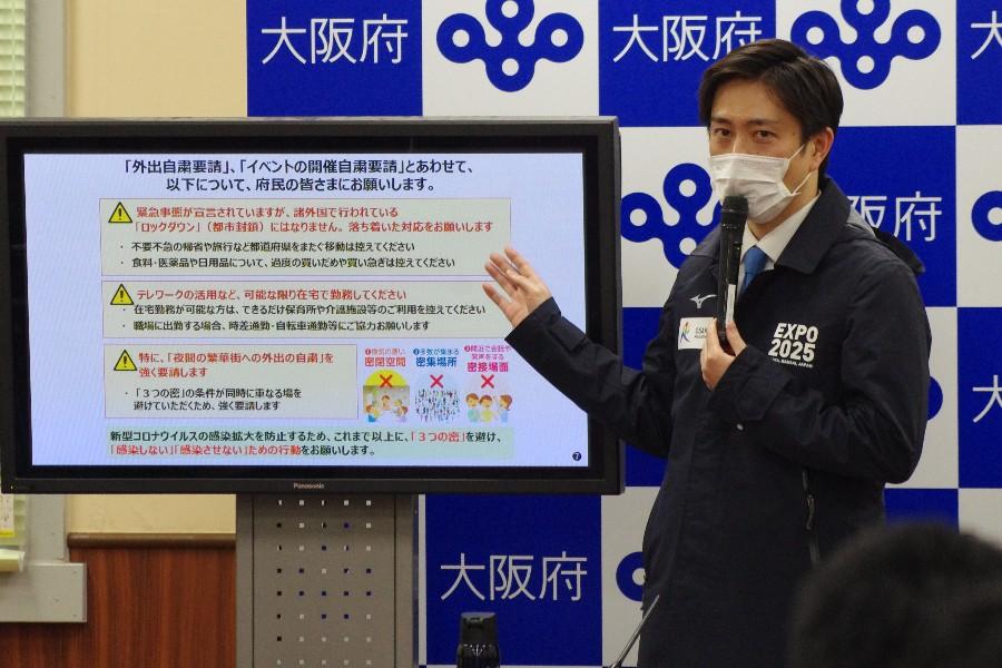 「大阪府新型コロナウイルス対策本部会議」後に会見をおこなった吉村洋文知事(4月7日・大阪府庁)
