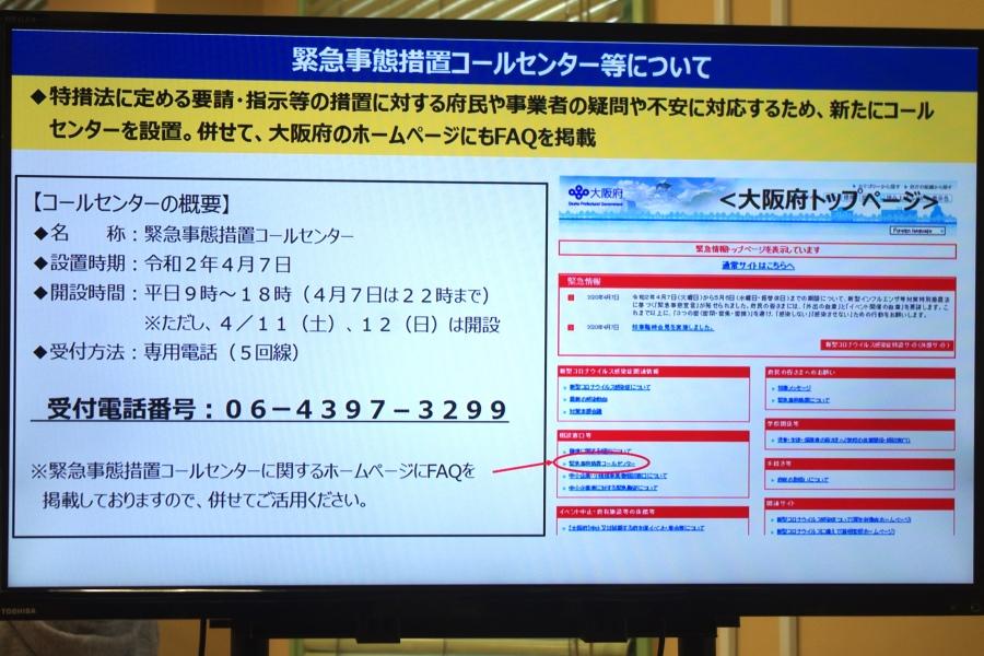会見でのスライドより「緊急事態措置コールセンター等について」(4月8日・大阪府庁)