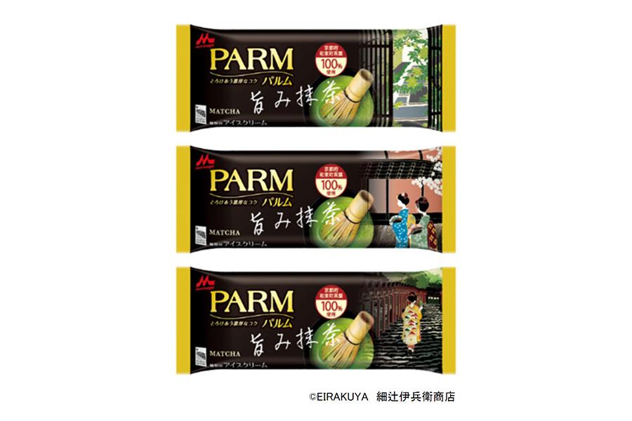3種類のデザインが楽しめる森永乳業「PARM(パルム) 旨み抹茶」