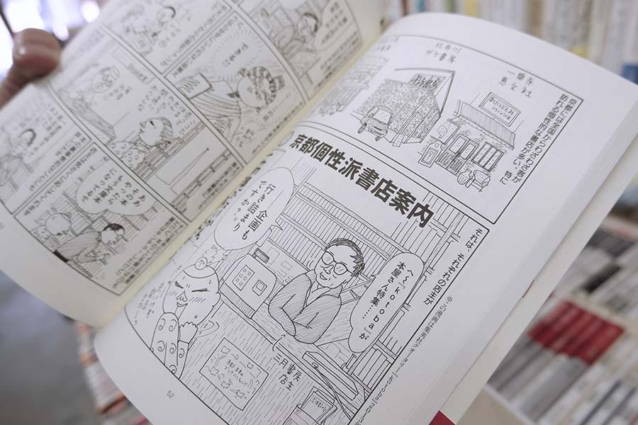 宍戸さんは、親交のある漫画家・グレゴリ青山の作品に「個性派書店の店主」として、度々登場