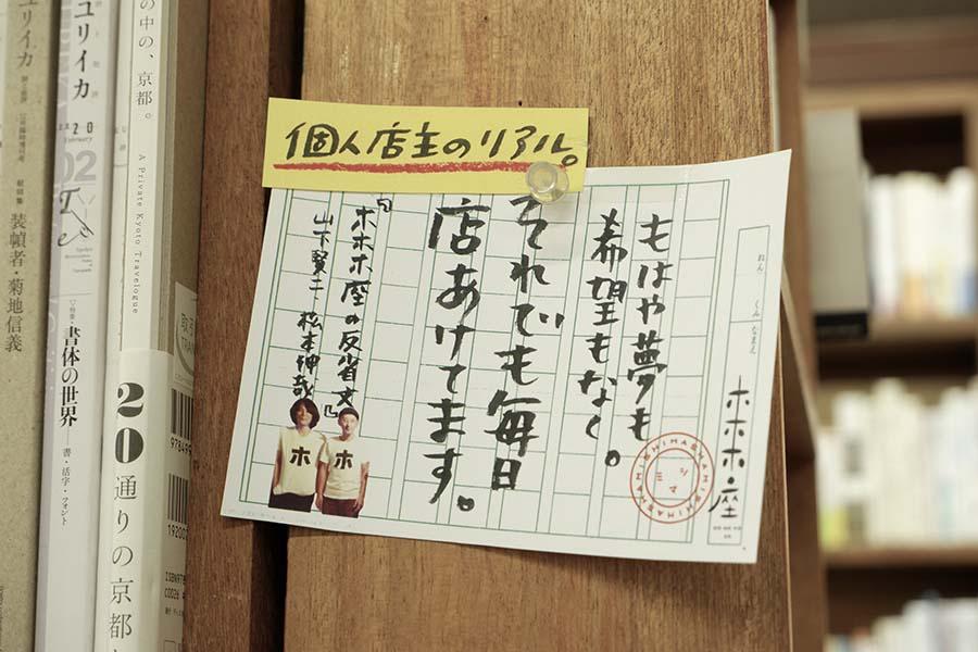店内には、京都の個性派書店からのメッセージが