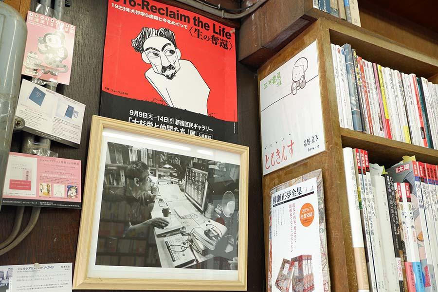 入口に、吉本隆明の写真と、「大杉栄と仲間たち」展ポスター。高野文子のサイン色紙