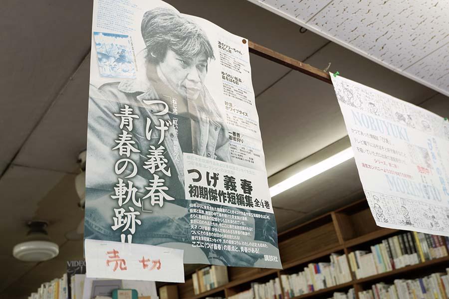 70年代カルトコミック作家の先駆け、つげ義春。代表作『ねじ式』は、浅野忠信主演で映画化された