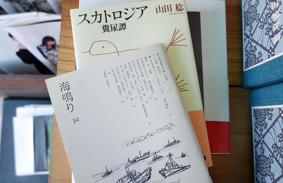大阪の「編集工房ノア」の刊行物『海鳴り』。志のある小さな出版社とのつながりを大切にしている。作家・仏文学者で元京都大教授の山田稔さんの本は売れ筋