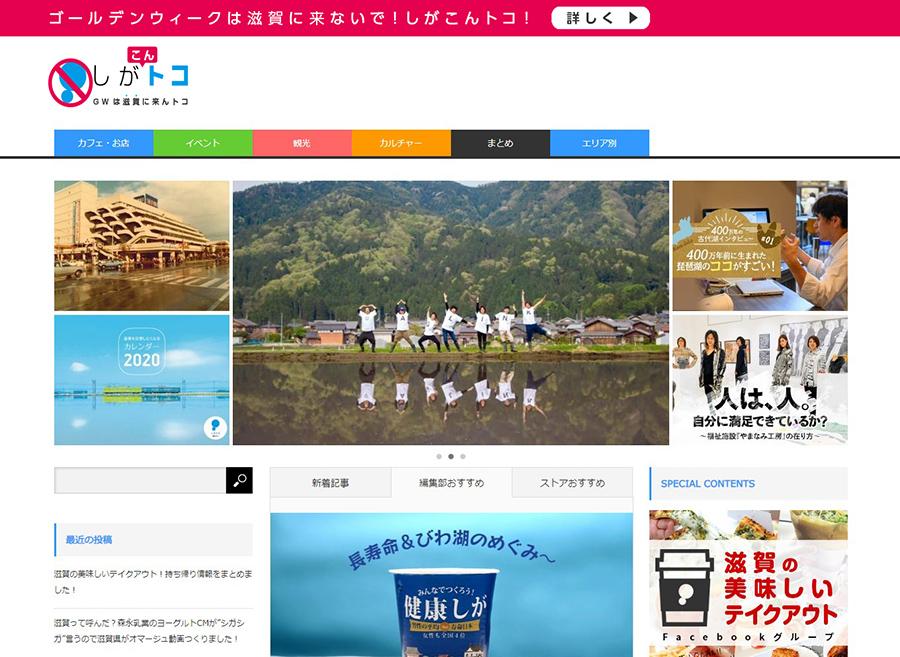 外出自粛を促すデザインに変更した「しがトコ」。4月27日から5月6日の期間の広告収益は、全額「滋賀県がんばる医療応援寄附」に寄付するのこと