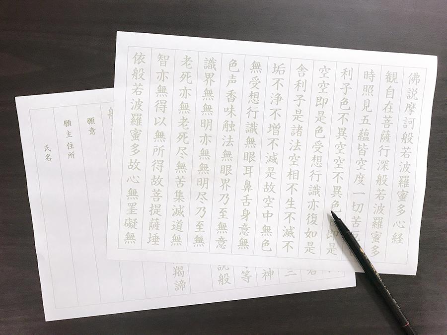 「大本山 須磨寺」では、A4用紙2枚分をダウンロードできる。HPには写経の作法も掲載