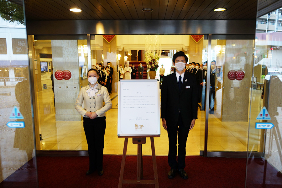 約93年続く歴史を誇る「宝塚ホテル」。現建築でスタッフが最後におこなったあいさつ
