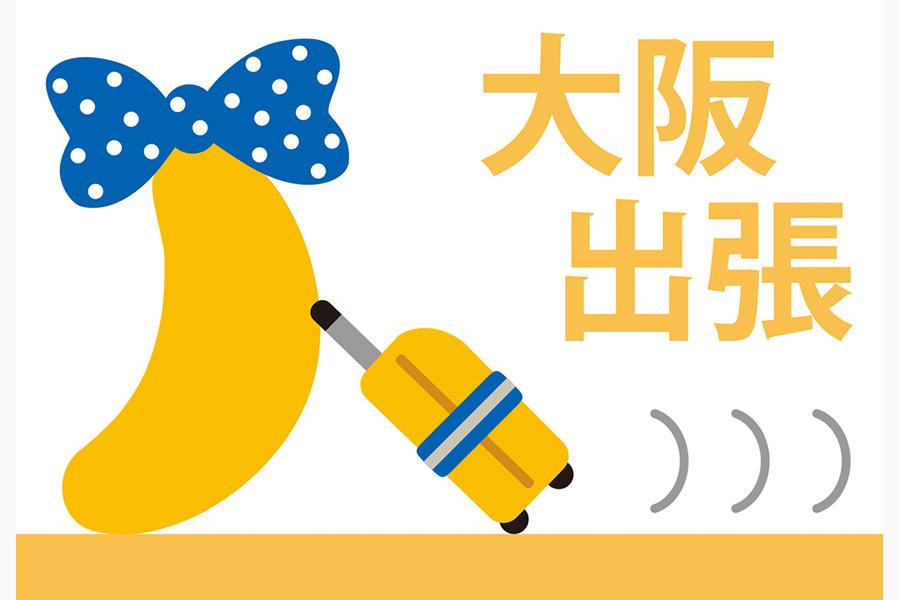 「東京ばな奈」が大阪へ出張、人気みやげを限定販売