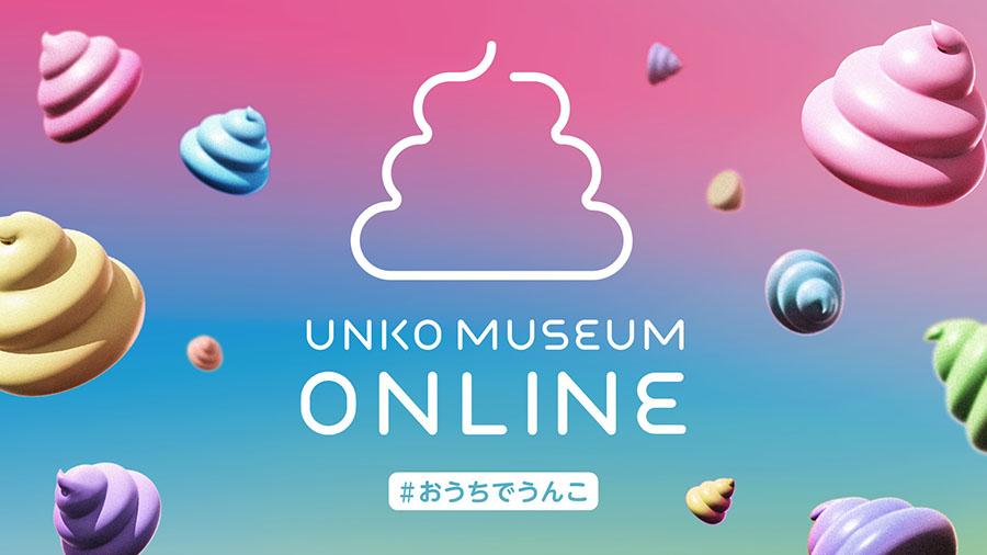 「うんこミュージアム オンライン」のイメージ