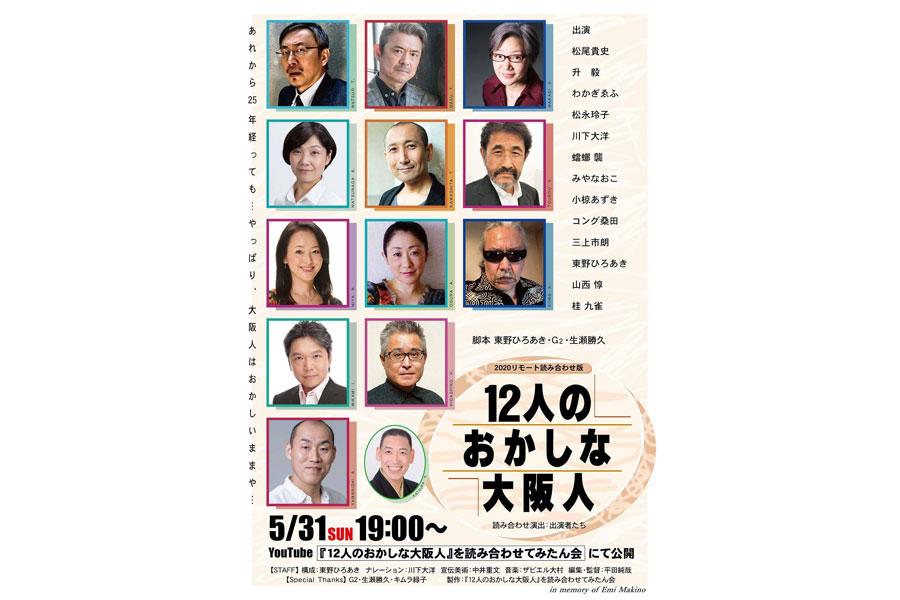 『12人のおかしな大阪人』リモート朗読のイメージビジュアル
