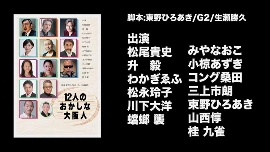 『12人のおかしな大阪人』リモート朗読の予告動画より、出演者ら