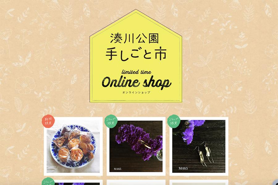 『湊川公園手しごと市オンラインショップ』では、アクセサリー、がま口、ソックス、バッグ、プリザーブドフラワー、石っけん、焼き菓子などを販売