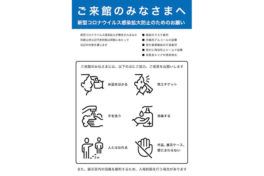 「和歌山県立近代美術館」の公式サイトより
