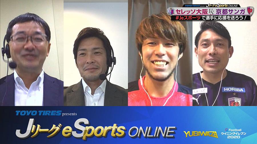 第2試合はC大阪の木本恭生と京都サンガの森脇良太が対戦。解説は加地亮氏(写真提供:MBS)