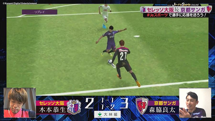 第2試合はC大阪の木本恭生と京都サンガの森脇良太が対戦(写真提供:MBS)